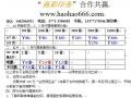 广西南宁印刷报价2012彩页特价促销