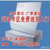 带孔电脑打印纸300-1-6 压感纸价格 湖北票据印刷厂价格