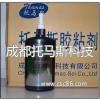 托马斯耐极低温环氧密封胶(THONT-1)