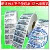 哑银PET防水防油污防刮不干胶印刷