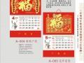 台历挂历印刷 (3图)