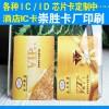 智能IC卡制作 复旦IC芯片卡 感应式IC会员卡智能卡定制