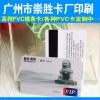 高档PVC磁条卡 磁条会员卡印刷厂家 pvc磁卡磁条卡定做