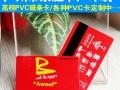 磁条卡产品 (10图)
