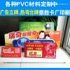 PVC广告立牌定制 广告展示立牌制作 pvc折弯卡折弯立牌