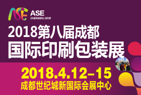 """2018成都国际印包展开启""""5+5模式"""""""