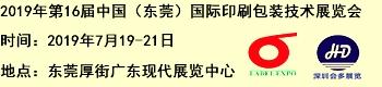 第16届东莞国际印刷包装工业展览会