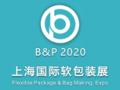 上海国际软包装展览会